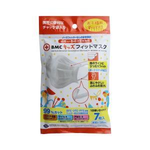 BMC フィットマスク 使い捨てサージカルマスク キッズサイズ 7枚入|n-tools