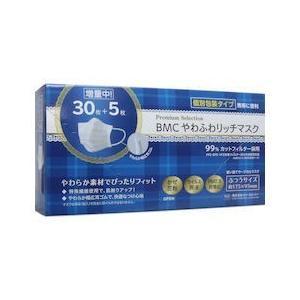 BMC やわふわリッチマスク 個別包装 ふつうサイズ 30枚+5枚入 n-tools