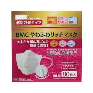 BMC やわふわリッチマスク 個別包装 小さめサイズ 80枚入 n-tools