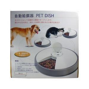 ペットディッシュ PET DISH PD-06|n-tools