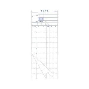 会計票 2枚複写式 ミシン10本入 S-20A 50組×10冊入|n-tools