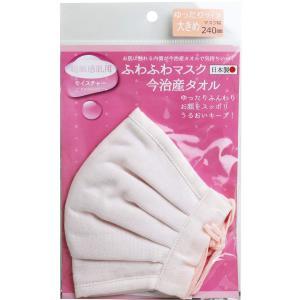 ふわふわマスク 今治産タオル 超敏感肌用 ライトピンク ゆったり大きめサイズ 1枚入 iiもの本舗|n-tools