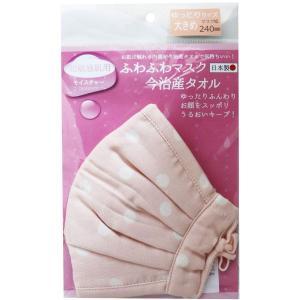 ふわふわマスク 今治産タオル 超敏感肌用 ピンクドット ゆったり大きめサイズ 1枚入 iiもの本舗|n-tools
