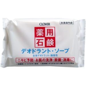 薬用石鹸 デオドラントソープ 90g|n-tools