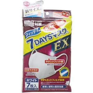 フィッティ 7DAYSマスクEX 立体ドーム型 やや小さめ ホワイト 7枚入り|n-tools