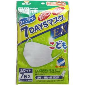 フィッティ 7DAYSマスクEX キッズ ホワイト 7枚入り|n-tools