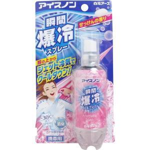 アイスノン 瞬間爆冷スプレー 携帯用 せっけんの香り 70mL|n-tools