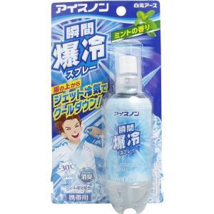 アイスノン 瞬間爆冷スプレー 携帯用 ミントの香り 70mL|n-tools
