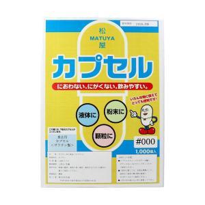 松屋カプセル 食品用ゼラチンカプセル 000号 1000個入|n-tools