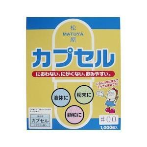 松屋カプセル 食品用ゼラチンカプセル 00号 1000個入|n-tools