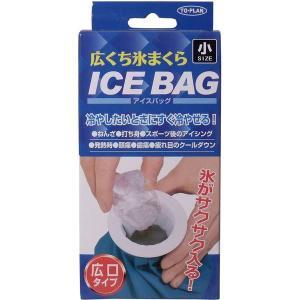 ICE BAG 広口氷まくら 小サイズ 400cc|n-tools