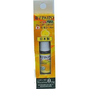 電子パイポ フレーバーリキッド レモン 10mL|n-tools