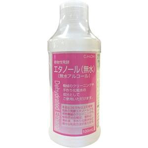 植物性発酵エタノール(無水エタノール) 100mL|n-tools