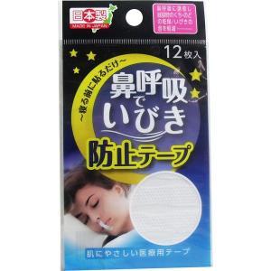鼻呼吸で いびき防止テープ 12枚入|n-tools