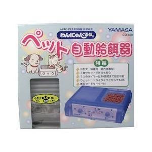 わんにゃんぐるめ ペット自動給餌器CD-400 クリア|n-tools