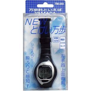 ヤマサ NEWとけい万歩計 TM-250 ブラック|n-tools