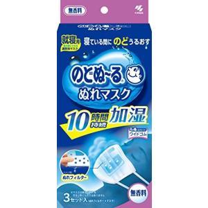 のどぬ〜るぬれマスク 就寝用 無香料 3セット入り(マスク3枚、ぬれフィルター3枚) 小林製薬|n-tools