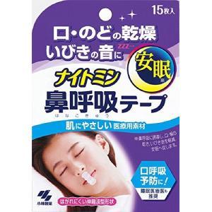 ナイトミン 就寝時に張る鼻呼吸テープ 口・のどの乾燥・いびきの音を軽減 安眠へ促します 15枚入 小林製薬|n-tools