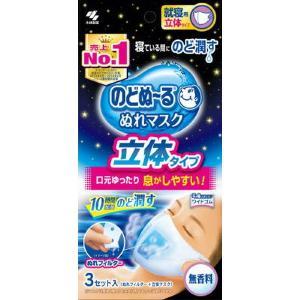 のどぬ〜るぬれマスク 就寝用 立体 無香料 3組 小林製薬|n-tools