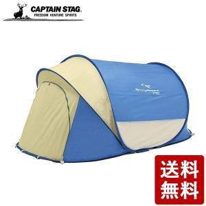 キャプテンスタッグ シャイニーリゾート ポップアップシェルターUV ブルー UA-4 CAPTAIN STAG パール金属|n-tools