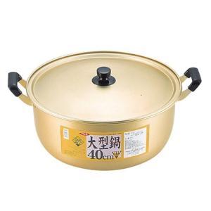 クックオール アルミ大型鍋 40cm H-1785 パール金属(PEARL METAL)|n-tools