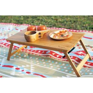 竹でつくられた使い勝手の良いシンプルなローテーブルです。 脚を畳めばコンパクトになるから、持ち運びに...