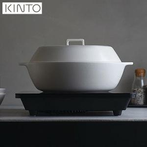 KINTO KAKOMI IH土鍋 2.5L ホワイト 25192 キントー カコミ n-tools