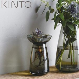 KINTO アクアカルチャー ベース S 200ml グレー 20845 キントー|n-tools