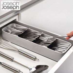 カトラリーケース コンパクト ドロワーオーガナイザー グレー 85119 ジョゼフジョゼフ(Joseph Joseph)|n-tools
