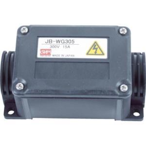 ジョイボックス JB-WG305 オーム電機 JBWG305-1410 n-tools