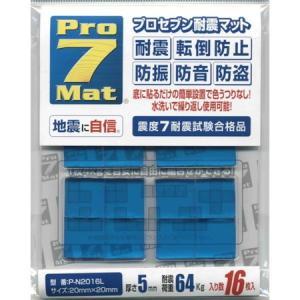 プロセブン耐震マット 20ミリ角 16枚入り プロセブン PN2016L-3316|n-tools