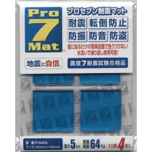 プロセブン耐震マット 40ミリ角 4枚入り プロセブン PN40L-3316|n-tools