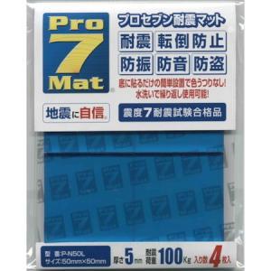 プロセブン耐震マット 50ミリ角 4枚入り プロセブン PN50L-3316|n-tools