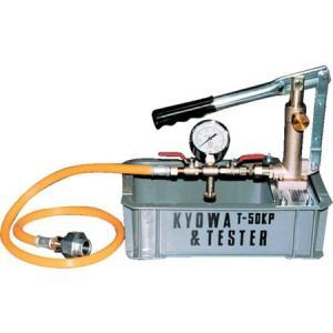 テストポンプ キョーワ T50KP-2037|n-tools