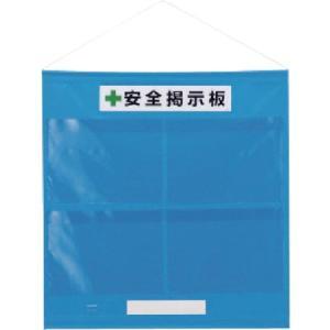 フリー掲示板防雨型A3横青 ユニット 46405B-8156|n-tools