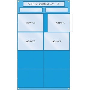 工事管理用収納シート 屋内用 つくし 126A-4116|n-tools