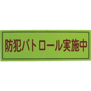 防犯広報用マグネットBタイプ(無反射)170×500 スリーライク A064507-3346|n-tools