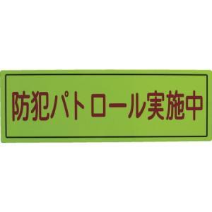 防犯広報用マグネットBタイプ(反射)170×500 スリーライク A064507H-3346|n-tools