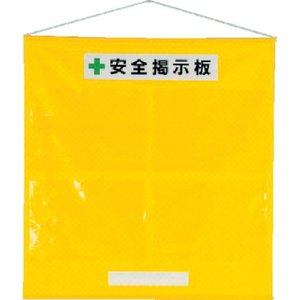フリー掲示板A3黄セット・ターポリン・965X930mm ユニット 46401Y-8156|n-tools