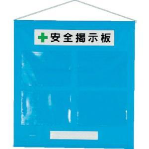 フリー掲示板A4青セット・ターポリン・785X760mm ユニット 46402B-8156|n-tools