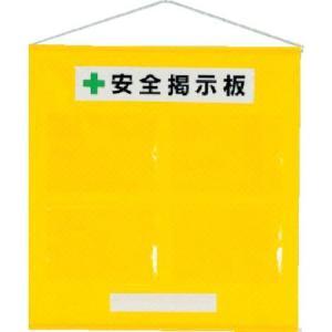 フリー掲示板A4黄セット・ターポリン・785X760mm ユニット 46402Y-8156|n-tools