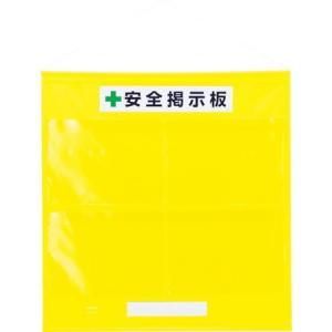 フリー掲示板防雨型A3横黄 ユニット 46405Y-8156|n-tools