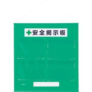 フリー掲示板防雨型A4横緑 ユニット 46406G-8156|n-tools