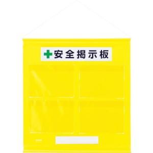 フリー掲示板防雨型A4横黄 ユニット 46406Y-8156|n-tools