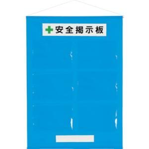 フリー掲示板A4横6枚青 ユニット 46407B-8156|n-tools