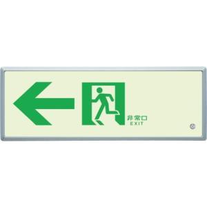 高輝度蓄光標識←通路誘導FL付C200級 ユニット 83603-8156|n-tools