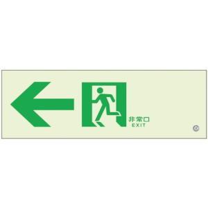 高輝度蓄光標識←通路C200級 ユニット 836031-8156|n-tools