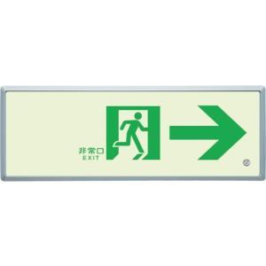 高輝度蓄光標識→通路誘導FL付C200級 ユニット 83604-8156|n-tools