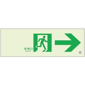 高輝度蓄光標識→通路C200級 ユニット 836041-8156|n-tools