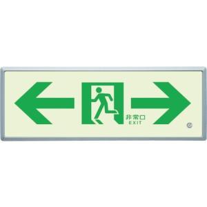 高輝度蓄光標識⇔通路誘導FL付C200級 ユニット 83605-8156|n-tools